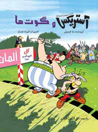 آستریکس و گوت ها / Asterix and the Goths [3] (2014)