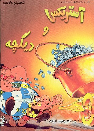 آستريکس و ديگچه   / Asterix va digche [13] (9.2002) 'asterix and the small pot'