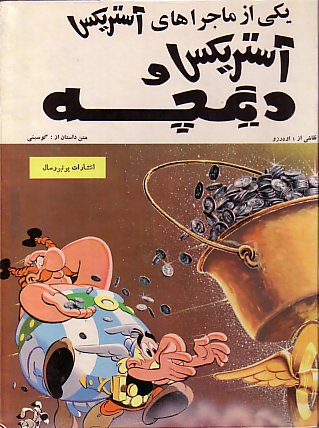 آستريكس و ديگچه / Asteriks va digcheh [13] (2357/2/6= summer 1978) 'Asterix and the small pot'