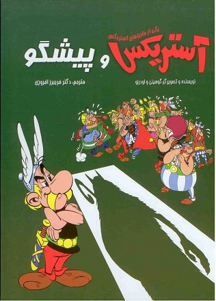 آستريكس و پيشگو  / Asterix and the Prediction [19] (2012)