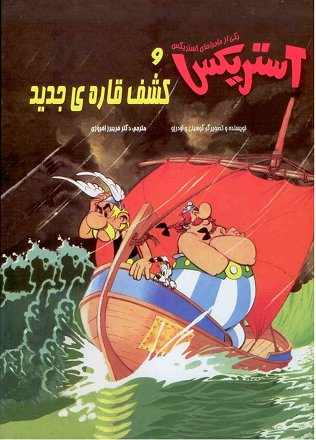 آستريكس و كشف قاره جديد / Asterix and the discovery of new continents [22] (2012)