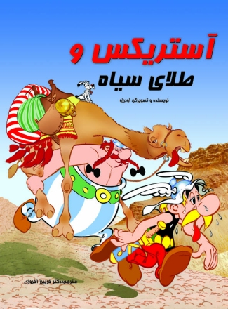 آستريكس و طلاي سياه / Asterix and the Black Gold [26] (2013)