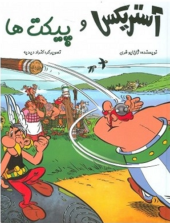 آستریکس و پیکت ها  / Asterix and the Picts
