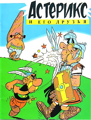 Астерикс и его друзья / Asteriks i ego druz'ya [1] (1995) 'Asterix and His Friends'