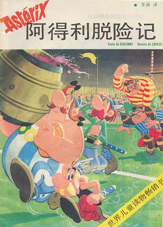 阿得利脱险记 / A de li tuo xian ji [8] (1989). '(story of) Asterix escapes a danger'